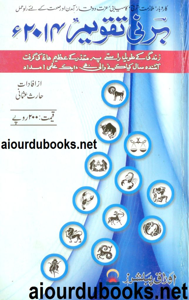 free  shahab nama pdf