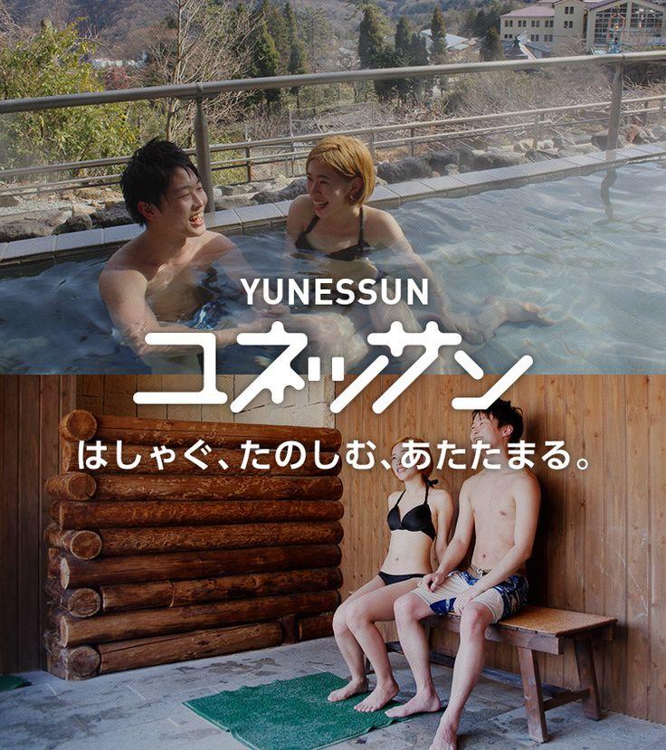 箱根小涌園ユネッサンの公式サイト。箱根で入れる日帰り温泉「森の湯」、そして水着で楽しめるユニークな温泉が集まっている「ユネッサン」。デート、女子会、家族旅行にピッタリです。