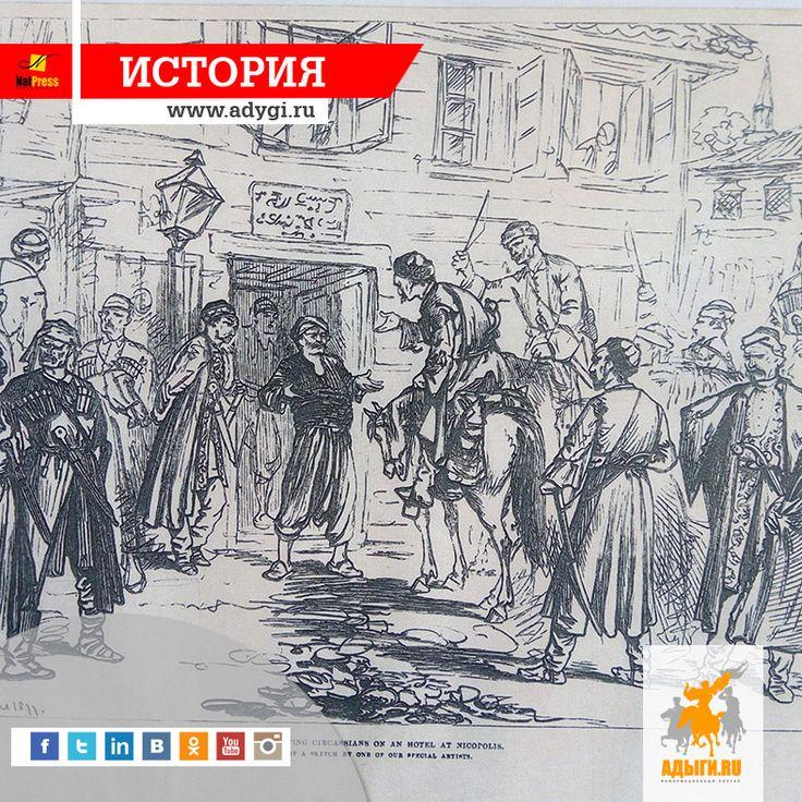 18 сентября делегация меджлиса, вернувшаяся на родину из Тифлиса, сотни конных абадзехов, шапсугов и убыхов прибыли в верховья реки Фарс, вблизи бывшего аула Мамрюк-кай, неподалеку от строившейся Верхне-Фарской станицы (с 1862 года - Царская, с 1920 - Новосвободная) на встречу с Александром II. В русский лагерь, непосредственно на встречу с царем, было приглашено 50 человек. Руководитель меджлиса Хаджи Керандук Берзек, обратившись к Александру II, сообщил о согласии горцев принять русское…