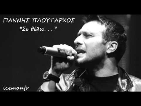 Se Thelo ~ Giannis Ploutarxos ~ Σε θέλω (2011) - YouTube