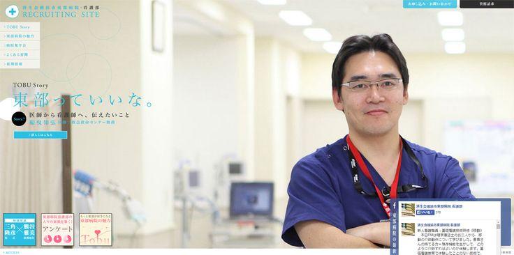 済生会横浜市東部病院 看護部リクルートサイト