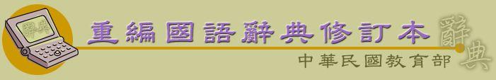 教育部重編國語辭典修訂本-主站