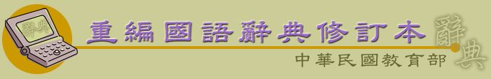 Online classical Chinese dictionary.