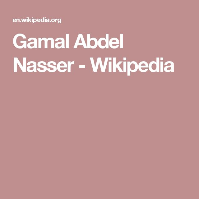 Gamal Abdel Nasser - Wikipedia