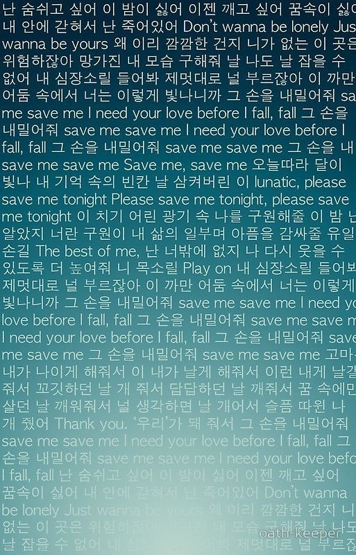 SAVE ME SAVE ME I NEED YOUR LOVE BEFORE I FALL F A L L ...