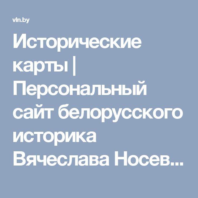 Исторические карты | Персональный сайт белорусского историка Вячеслава Носевича