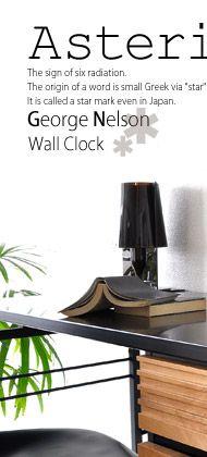 【楽天市場】【送料無料】掛け時計 壁掛け時計 おしゃれ 掛時計時計 壁掛け 北欧 木製 シンプル モダン かわいいミッドセンチュリー GeorgeNelsonジョージ・ネルソン ASTERISK 〔アスタリスク〕:エア・リゾーム インテリア