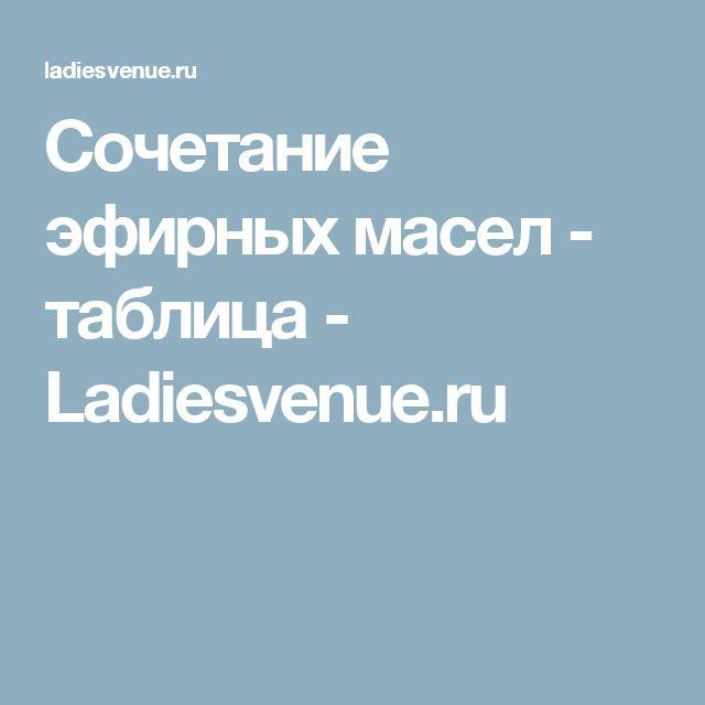 Сочетание эфирных масел - таблица - Ladiesvenue.ru