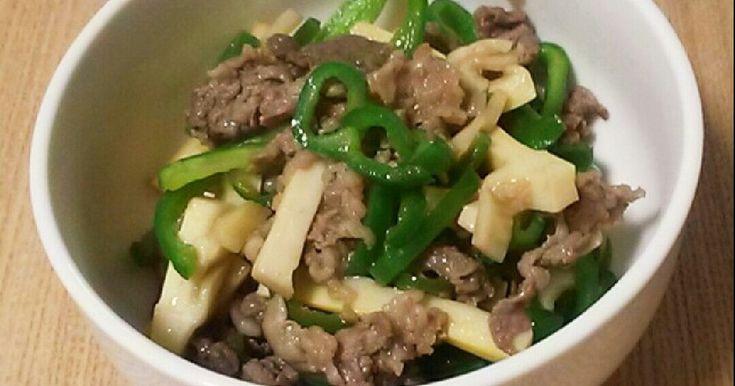 牛肉と筍とピーマンのオイスターソース炒め by penmal