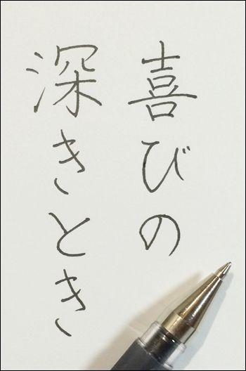 ペン字練習 楷書 夏目漱石『草枕』 【十九】 | ペン字の広場 ボールペンと筆ペンで美しい文字を書くために