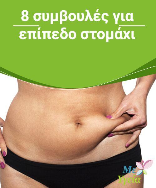 8 συμβουλές για επίπεδο στομάχι  Η υγεία και η εξωτερική εμφάνιση είναι πολύ σημαντικές για τους περισσότερους ανθρώπους εν γένει, ανεξάρτητα από το φύλο ή την ηλικία τους.