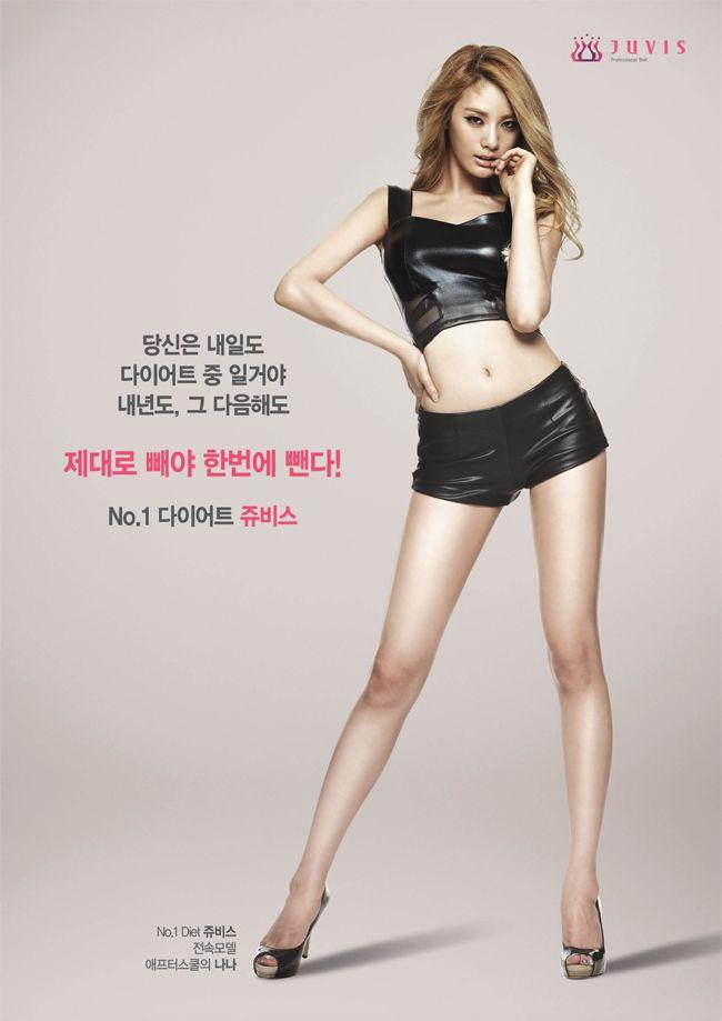 After School Nana Juvis Beautiful Leg Pinterest Kpop