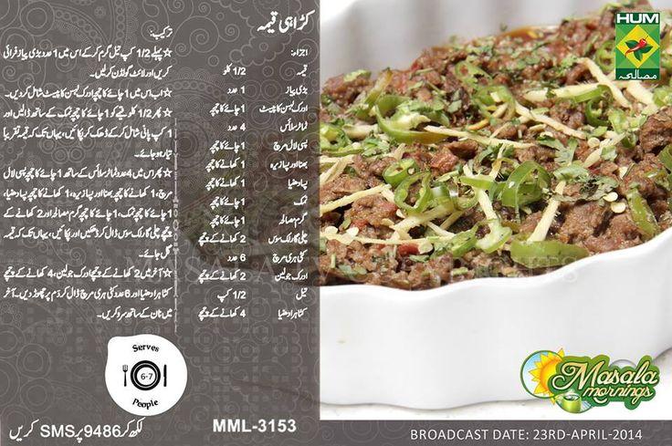 Karhai Qeema #Recipe by #ShireenAnwar in #MasalaMorning show on #MasalaTV