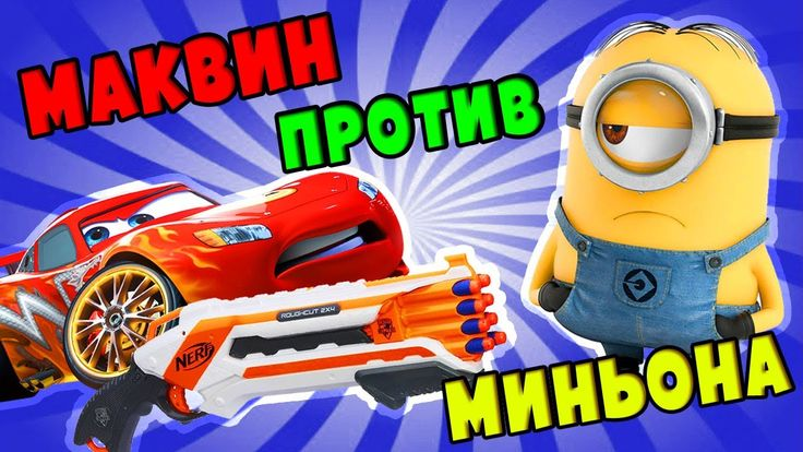 ВЛОГ Молния Маквин И Машинки Против Миньон!   Видео Для Детей! 0+