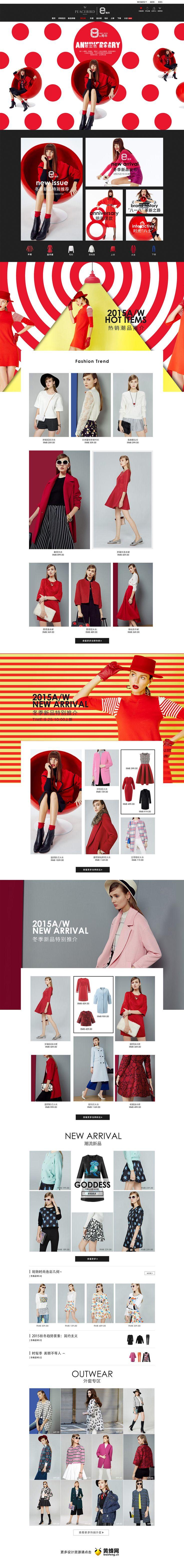 太平鸟女装店铺首页设计,来源自黄蜂网http://woofeng.cn/