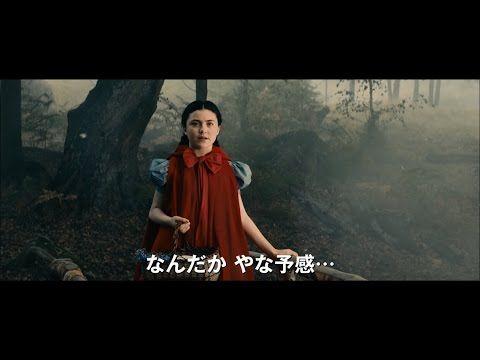 イントゥ・ザ・ウッズ|映画/ブルーレイ・デジタル配信|ディズニー|Disney.jp |