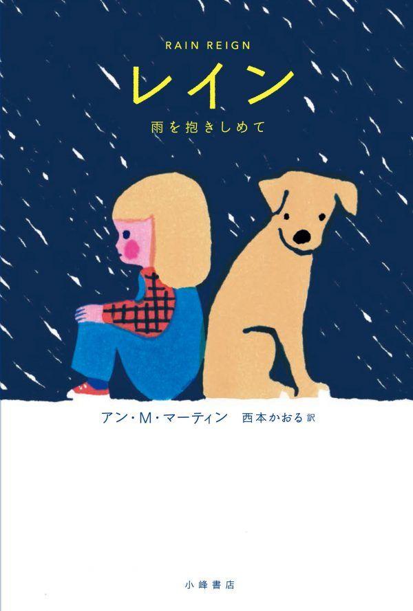 これがさびしい気持ちなのアスペルガー症候群の少女と迷い犬の愛の物語