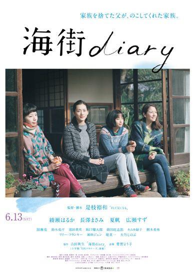 海街diary - 映画・映像 東宝WEB SITE