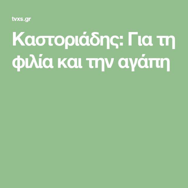 Καστοριάδης: Για τη φιλία και την αγάπη