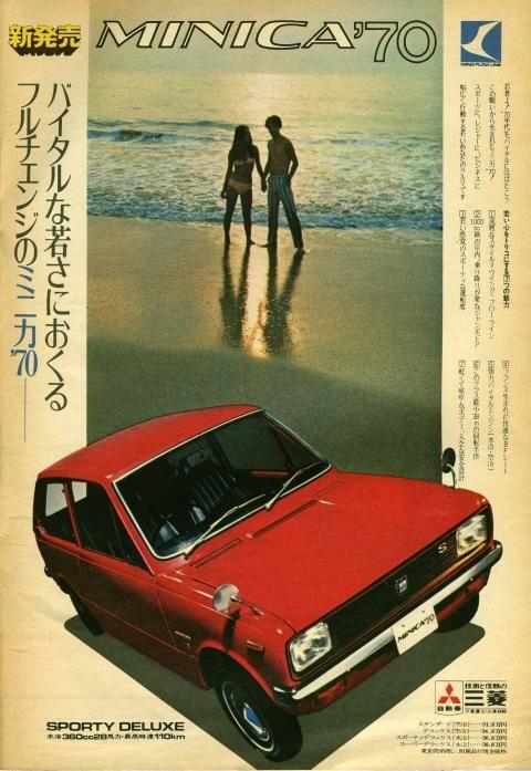 広告 三菱自動車 - 僕の横には平凡パンチ