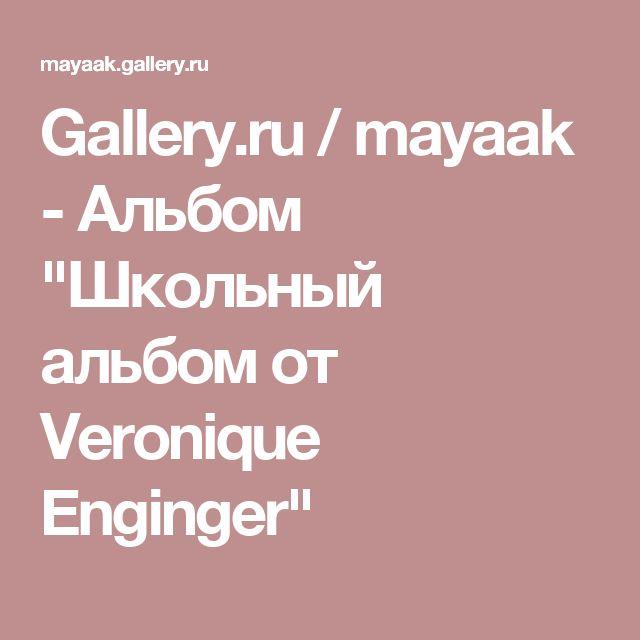 """Gallery.ru / mayaak - Альбом """"Школьный альбом от Veronique Enginger"""""""