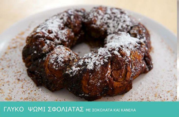 #Chocolate and #cinamon cake