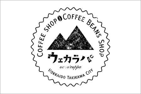 私的に「イカす!ウマい!オモシロい!」と思ったコーヒー屋さんのブランドロゴ25選 12