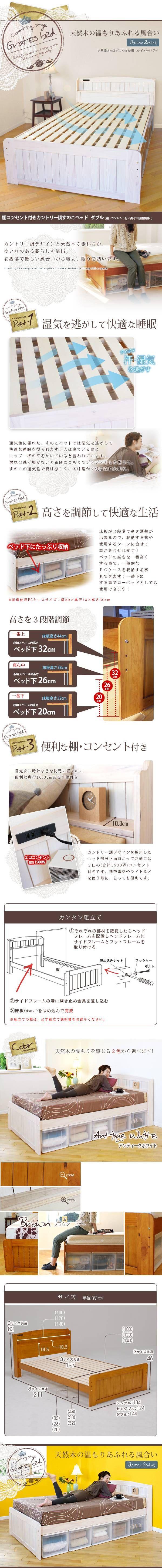 高さ3段階調節OK!棚コンセント付きカントリー調すのこベッド。。棚コンセント付きカントリー調すのこベッド ダブル【ベッドフレームのみ】(アンティークホワイト/ブラウン)(ベッド ベット すのこベット スノコベッド 木製ベッド カントリーテイスト ダブルベッド) 10P05Nov16