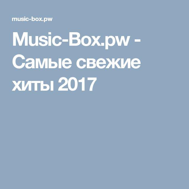 Music-Box.pw - Самые свежие хиты 2017