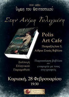 Ειδική Εκδήλωση για το βιβλίο  «Στην ανέμη τυλιγμένη» Συλλογή Ελληνικού Παραμυθιού