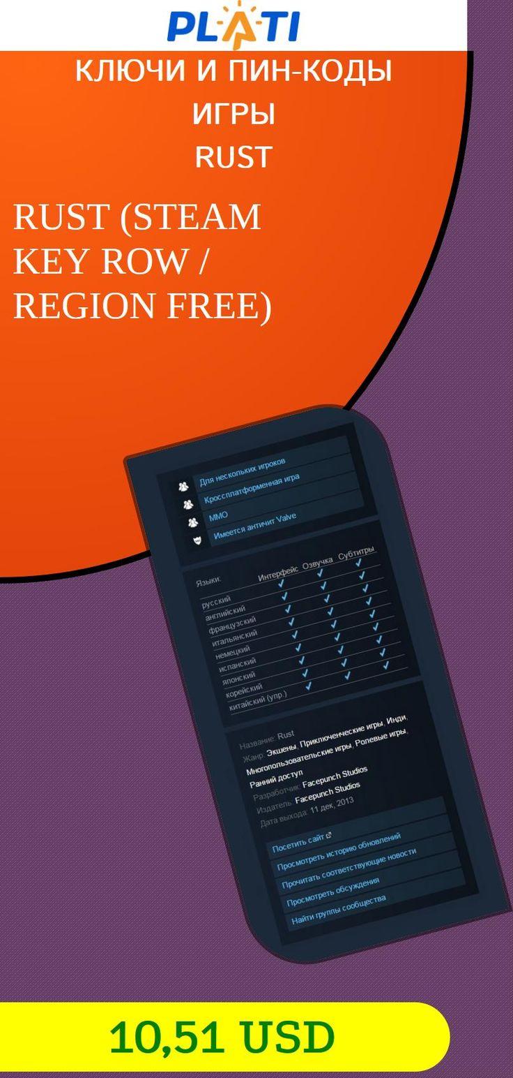 RUST (STEAM KEY ROW / REGION FREE) Ключи и пин-коды Игры Rust