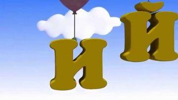 ПОЕМ АЛФАВИТ . Детский канал Чунга-Чанга http://video-kid.com/19658-poem-alfavit-detskii-kanal-chunga-changa.html  ПОЕМ АЛФАВИТ. видео-обучение для детей, развитие детей, видео для детей от 1 года, видео для детей от 2 лет, видео для детей от 3 лет, видео для детей от 4 лет, видео для детей от 5 лет, развивающие мультфильмы для детей,классическая музыка для детей, ENGLISH SONGS, brainy baby, classical baby, music show, art show, dance show, развивающий канал, мультфильмы для детей…