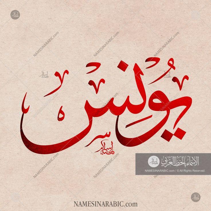 Yunis يونس Names In Arabic Calligraphy Name 2838 Calligraphy Name Calligraphy Arabic Calligraphy Art