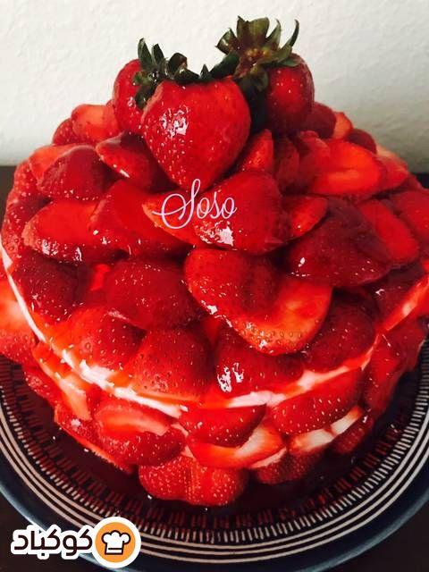 كيك الشوكليت بالفراولة بالصور من Soso 271376 Recipe Food Strawberry Fruit
