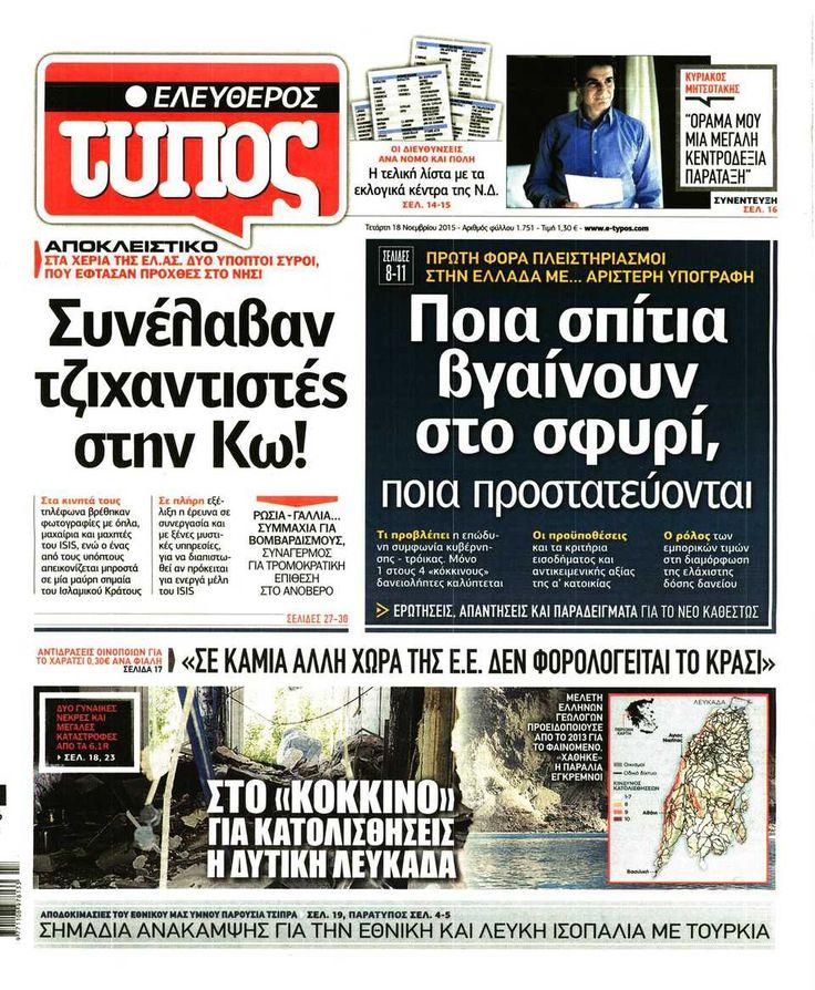 Εφημερίδα ΕΛΕΥΘΕΡΟΣ ΤΥΠΟΣ - Τετάρτη, 18 Νοεμβρίου 2015