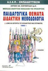 pedagogika-1os-tomos-cover