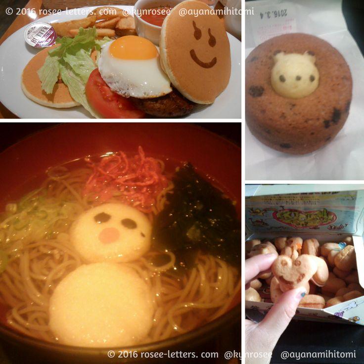La cultura de lo #Kawaii #Japón #MiViajePorJapón #RoséeLetters