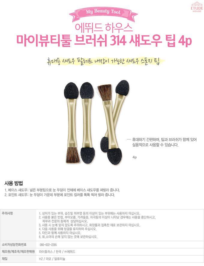Etude House Korea Jakarta: Etude House My Beauty Tool Brush 314 Shadow Tip 4p...