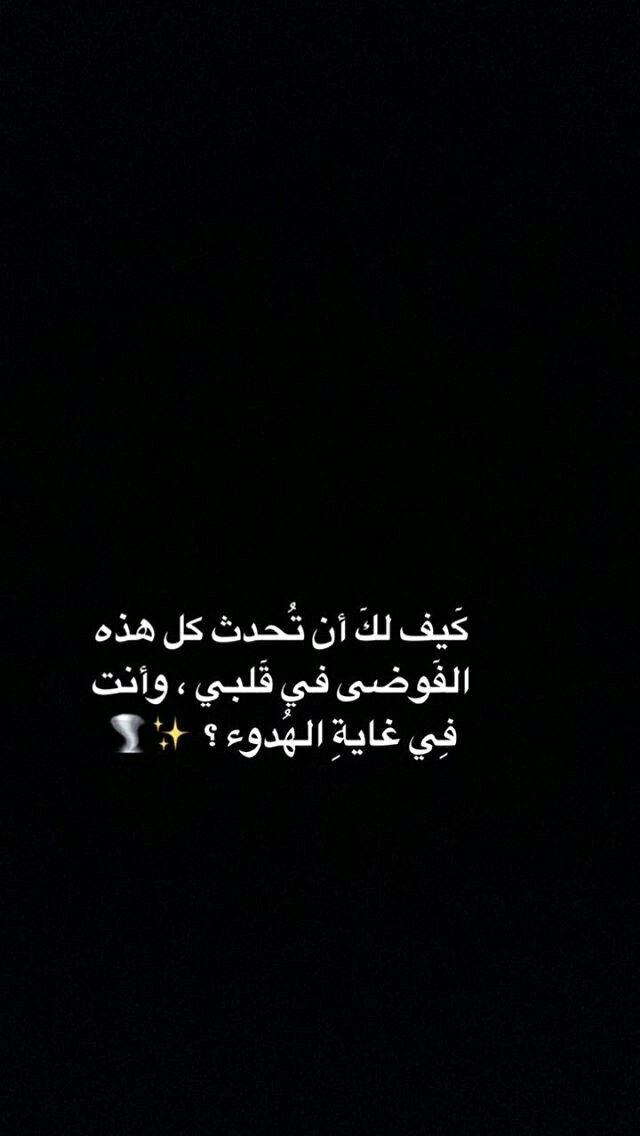 كيف ذلك اخبرني Arabic Quotes Quotations Life Quotes