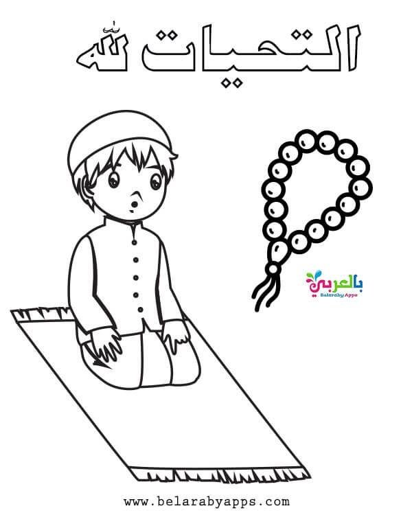 Free Printable Muslim Praying Coloring Pages Belarabyapps Muslim Kids Activities Kids Coloring Books Islamic Kids Activities