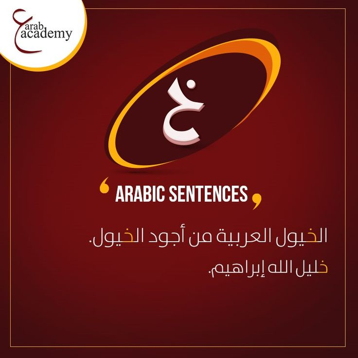 The seventh letter of the Arabic Alphabet and how it can be used in sentences  Visit our website now: http://www.arabacademy.com/