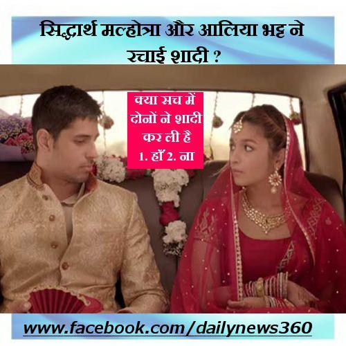 सिद्धार्थ मल्होत्रा और आलिया भट्ट ने रचाई शादी ? http://goo.gl/tLl6uE