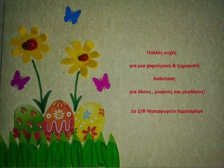 1ο   Νηπιαγωγείο Λιμεναρίων !!: Οι ευχές μας για εσάς....΄.....να έχετε όλοι ...