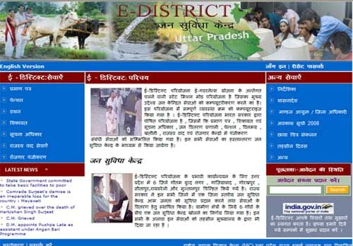 Digital Uttar Pradesh has started online project of e-districts under the scheme of State Mission Mode.