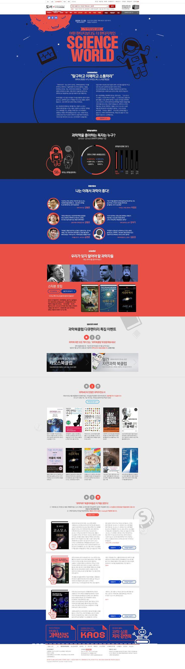 http://book.interpark.com/event/Event2016.do?_method=BookClubR2EventMain  인터파크 북클럽