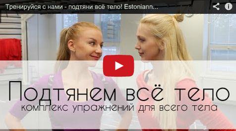 Делать тренировку вместе всегда веселеей!!! :)  Мы с Анютой @estonianna  покажем вам первый круг, в котором все упражнения нужно делать по 10 раз. Вы же продолжайте круги, пока не дойдте в каждом круге до одного повторения. В целом получится 10 кругов и 55 повторений каждого упражнения! Ух!!! :) #dreambodyclub