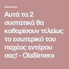 Αυτά τα 2 συστατικά θα καθαρίσουν τελείως το εσωτερικό του παχέος εντέρου σας! - OlaSimera