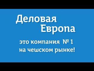 Компания ДЕЛОВАЯ ЕВРОПА, кто мы? http://golden-praga.ru/  Представляем Вам корокометражный ролик о нашей компании, лучше 1 раз увидеть, чем 100 раз услышать.  Итак, встречайте - ДЕЛОВАЯ ЕВРОПА !!!