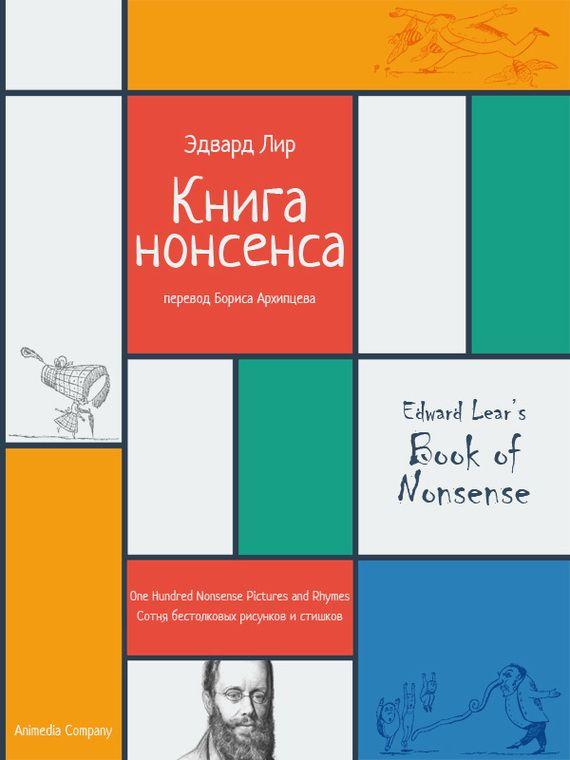 Книга нонсенса. Сотня бестолковых рисунков и стишков #любовныйроман, #юмор, #компьютеры, #приключения, #путешествия, #образование