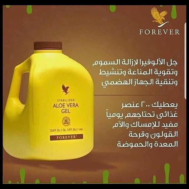 عصير الالوفيرا بدون إضافات مكوناته لب الألوفيرا بنسبة 98 ماء نقي بنسبة 2 عصير لب الصبار غني بالمواد المغذية وال Forever Aloe Gel Aloe Gel Shampoo Bottle